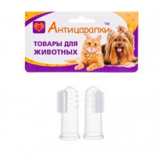 Антицарапки - Зубная щетка 2 штуки для собак и кошек, на палец 50047