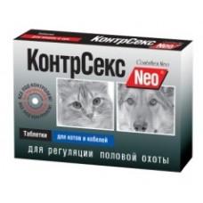 Астрафарм - КонтрСекс Neo для котов и кобелей для регуляции половой охоты 10таб (22561)