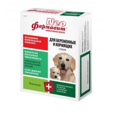 """Астрафарм - """"Фармавит NEO""""  витамины для беременных и кормящих собак,90 таб"""