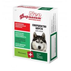 "Астрафарм - ""Фармавит NEO""  витамины для собак ""совершенство шерсти"",90 таб."