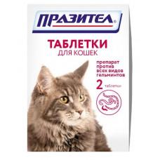 Астрафарм - Празител, Таблетки для кошек от глистов , 2 шт.