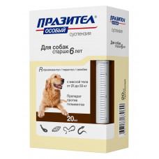 Астрафарм - Празител Особый, Суспензия для собак старше 6 лет от 25 до 50 кг от глистов , 20 мл