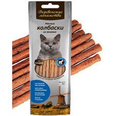 Деревенские лакомства - Мясные колбаски из Ягненка Для Кошек