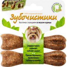 Зубочистики для собак мелких пород со вкусом курицы
