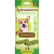 "Зубочистики ""Авокадо"" для собак средних пород, 2шт."