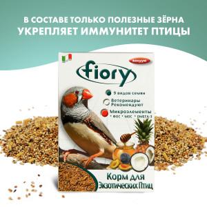 FIORY корм для экзотических птиц Esotici