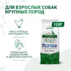 Monge - Корм для взрослых собак крупных пород (Dog Maxi)