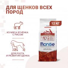 Monge - Корм для щенков всех пород, ягненок с рисом и картофелем (Dog Speciality Puppy&Junior)