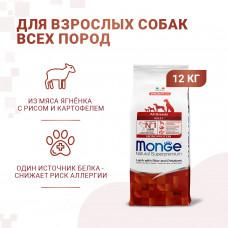 Monge - Корм для собак всех пород, ягненок с рисом и картофелем (Dog Speciality)
