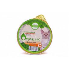 Organix - Мясное суфле для котят с птицей