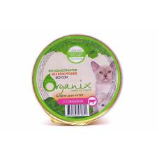 Organix - Мясное суфле для котят с говядиной