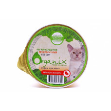 Organix - Суфле для котят мясное ассорти