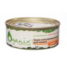 Organix - Консервы для кошек телятина