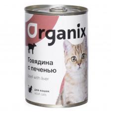Organix - Консервы для кошек говядина с печенью