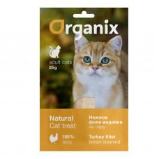 """Organix - Лакомство для кошек """"Нежное филе индейки, приготовленное на пару"""", 100% мясо"""