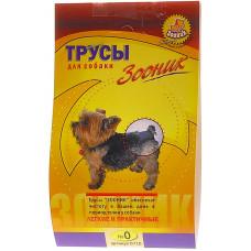 Зооник - Трусы гигиенические для собак №0