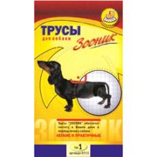 Зооник - Трусы гигиенические для собак №1