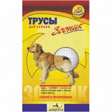 Зооник - Трусы гигиенические для собак №4