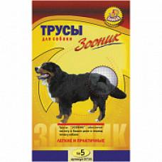 Зооник - Трусы гигиенические для собак №5