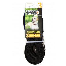 Зооник - Поводок капроновый с двойной латексной нитью 2м* 20мм,  Черный 11426