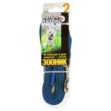 Зооник - Поводок капроновый с двойной латексной нитью 2м* 15мм, синий 11442-3